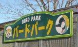 バードパークの看板