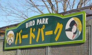 画像1: バードパークの看板