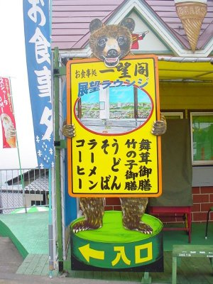 画像1: クマの案内看板