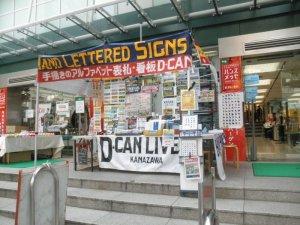 画像1: D-CAN表札ライブ in 渋谷ハンズ2013.8.17