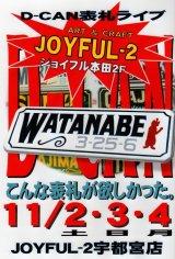 D-CAN表札ライブJOYFUL-2宇都宮店2013.11.4