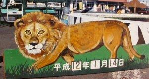 画像1: 撮影村のライオン