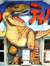 3D恐竜映画の看板