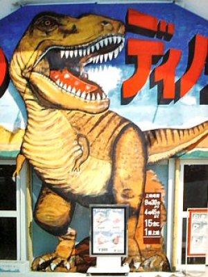 画像1: 3D恐竜映画の看板