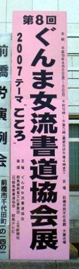 イベント看板(前橋市民文化会館)