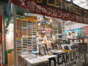 画像3: D-CAN表札ライブ in 渋谷ハンズ2013.8.17