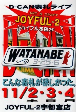 画像1: D-CAN表札ライブJOYFUL-2宇都宮店2013.11.4
