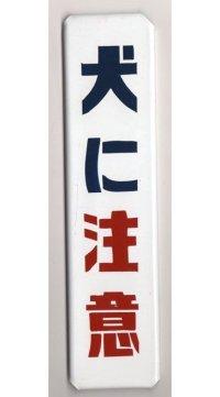 昭和レトロホーロー風Sサイズ