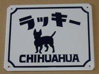 犬の表札標識タイプ