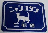 猫の表札標識タイプ