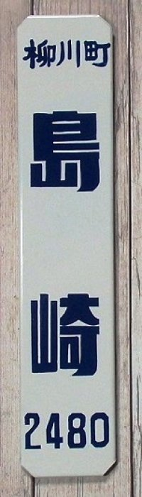 昭和レトロ表札ホーロー風Sサイズ