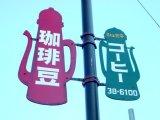 珈琲豆の店