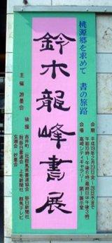 イベント看板(高崎シティギャラリー)