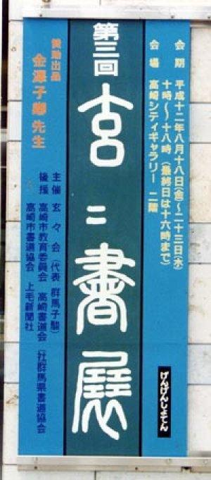 画像1: イベント看板(高崎シティギャラリー)